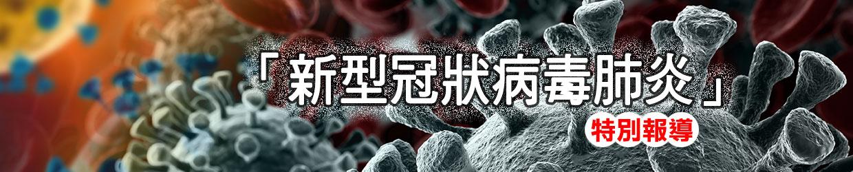 新冠肺炎特別報導